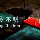 Missing Children PLAZA Free Download